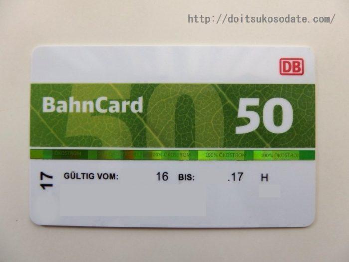 バーンカード50